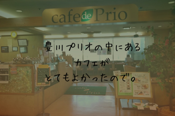 cafe de Prio(カフェ ド プリオ